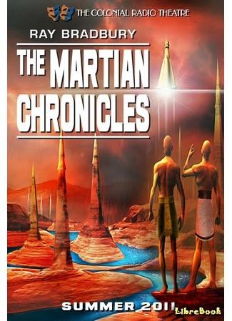 Марсианские хроники.