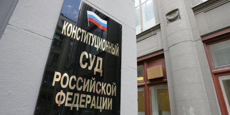 Решение Конституционного Суда РФ по Партии Пенсионеров