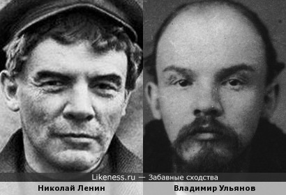 Николай Ленин
