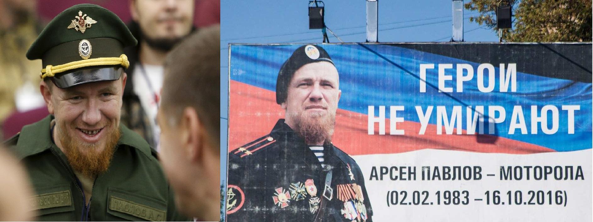 Моторола - герой Новороссии