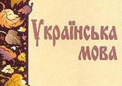 Русский язык и мова