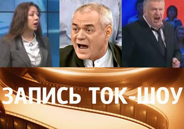 Политические шоу на российском ТВ