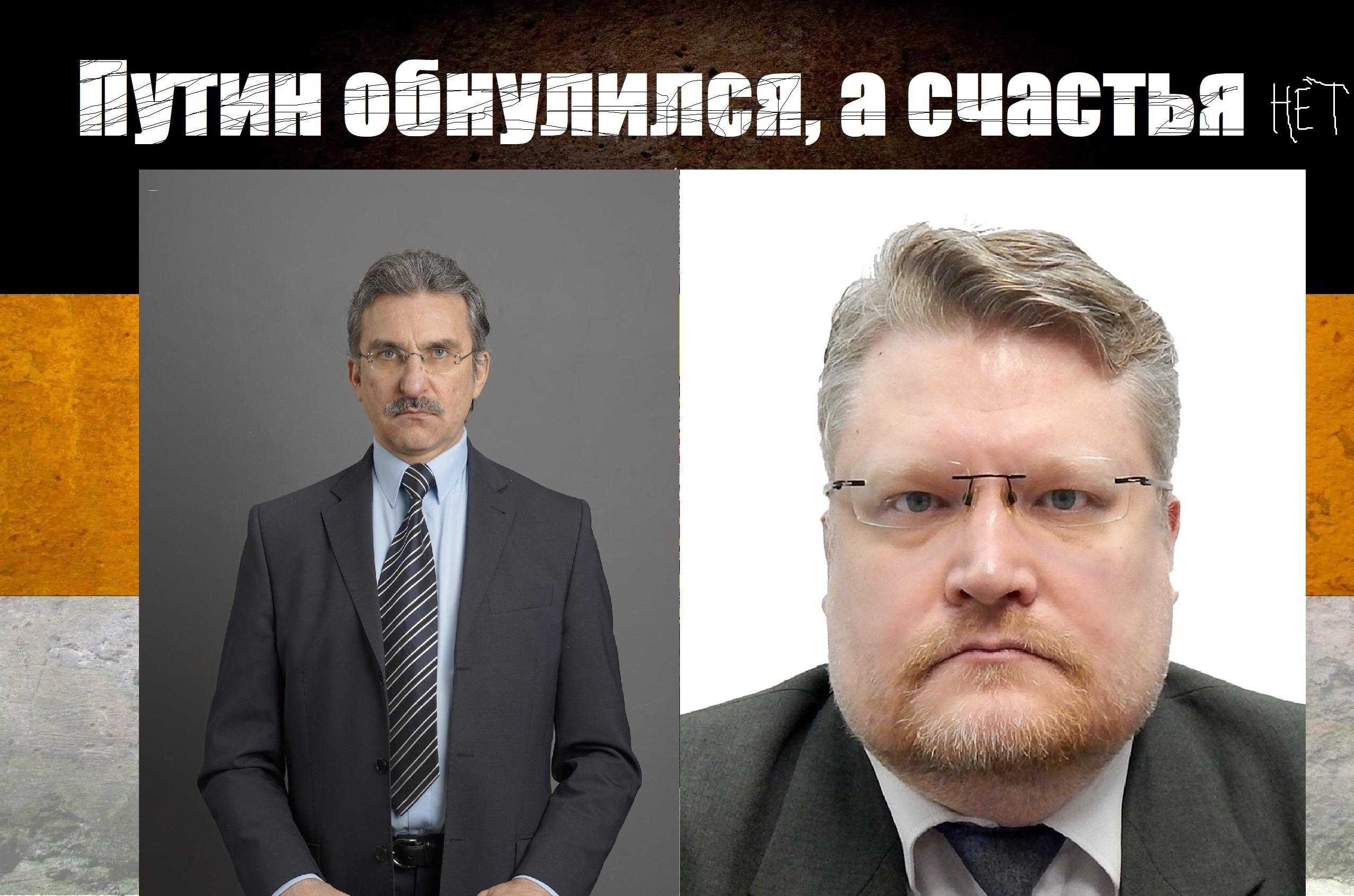 Сафронов и Фургал