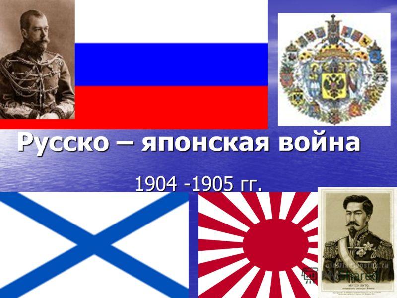Причины и истоки русско-японской войны 1904-5 гг