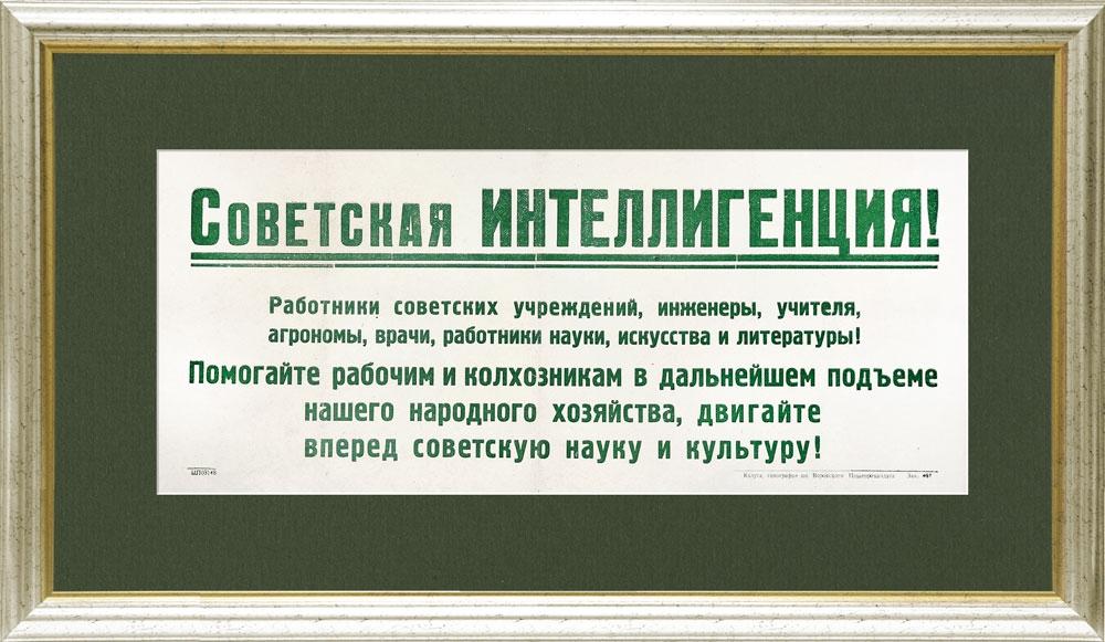 Советская интеллигенция.