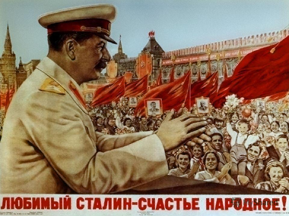 Сталин и голодомор
