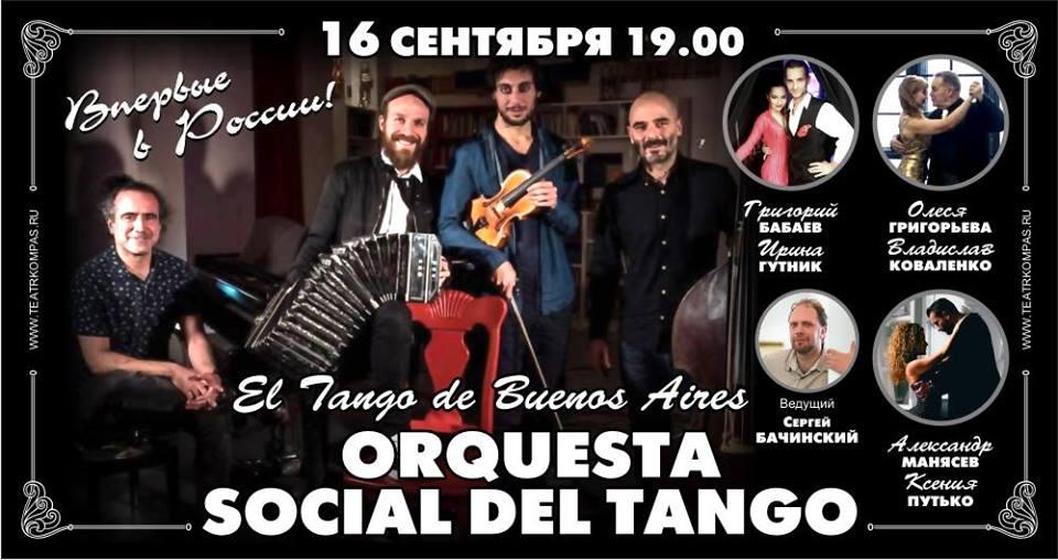 Social del Tango