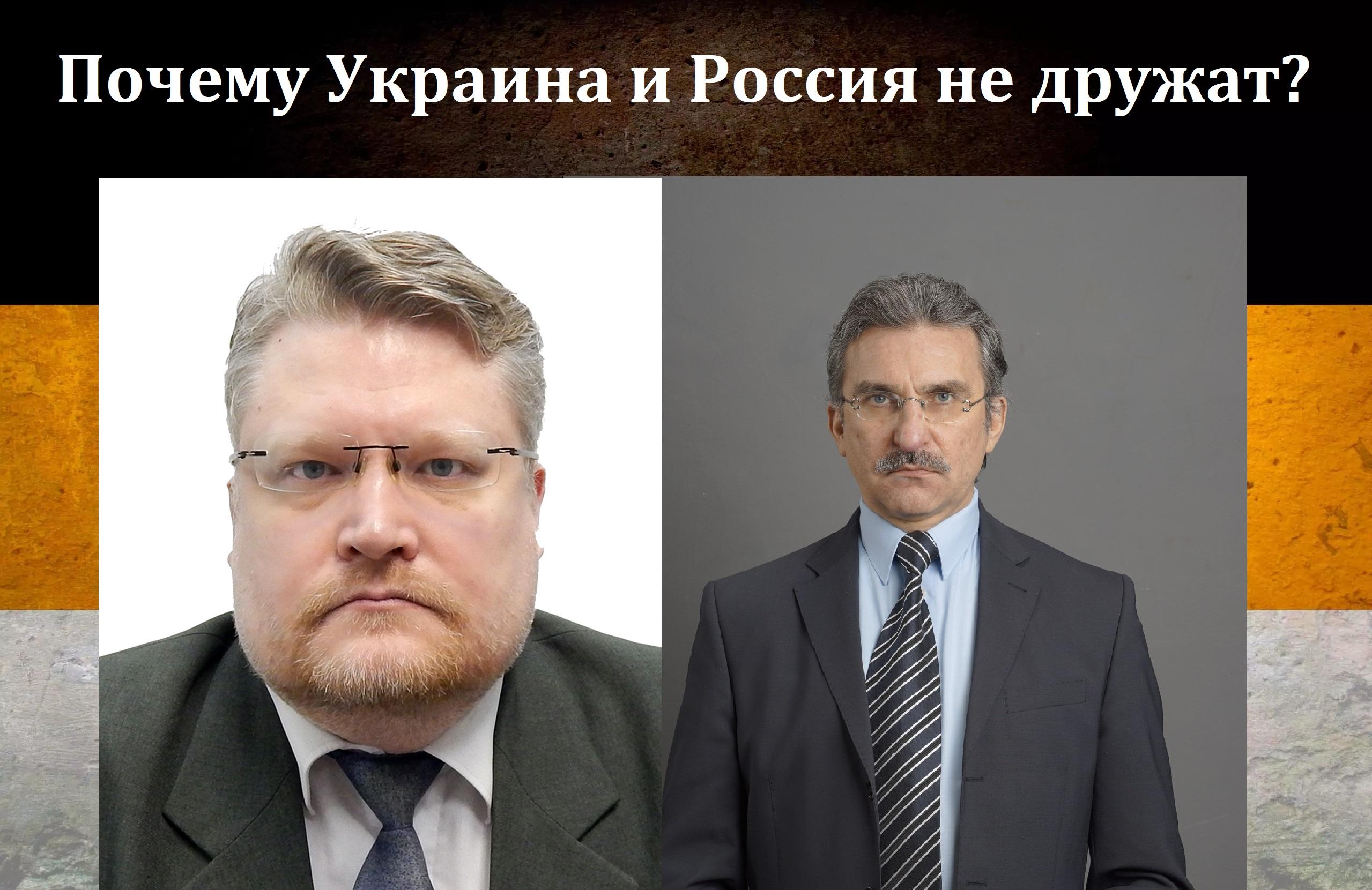 Почему Россия и Украина не дружат