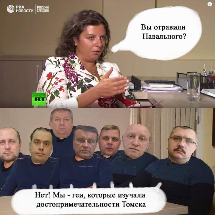 Отравление Навального - расследование